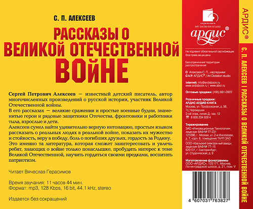 Рассказы о войне алексеев сергей петрович