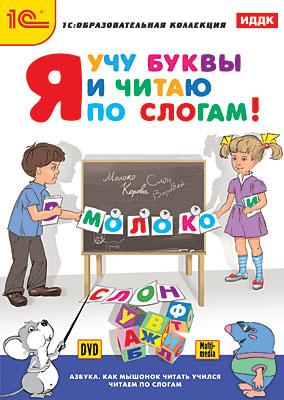 Основная задача данной книги подготовить ребенка, не знакомого с буквами, к обучению чтению