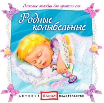 песни для новорожденных малышей Чешир Дорога