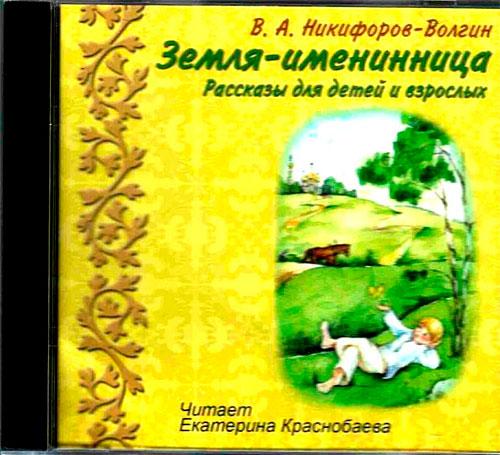Рассказы для детей и взрослых Его книги, запечатлевшие атмосферу Святой Рус