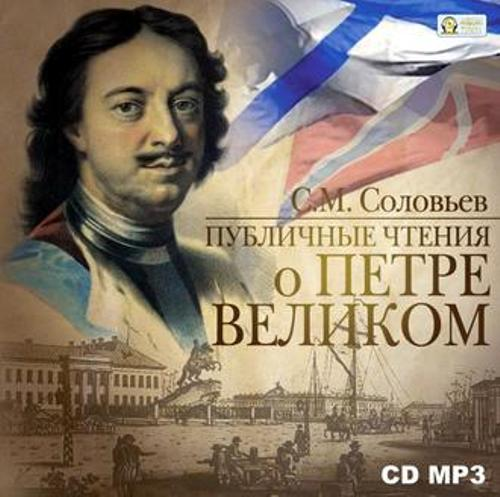 (1613-1725) a history of moscovite civilisation and the rise of modern russia under peter the great and his