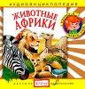 Аудиоэнциклопедия. Животные Африки