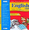 Diamond English Club: English Folk Tales: Обучающая программа