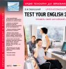 "Тестовый комплекс ""Test Your English 2. Upper-Intermediate"""